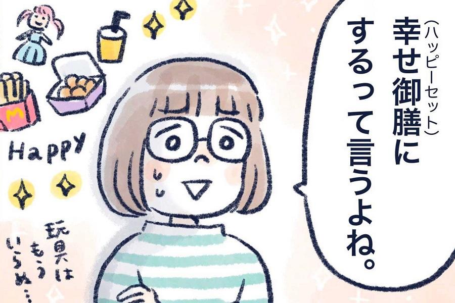 漫画のワンシーン。夫婦でお昼ごはんを相談中の様子【画像提供:くもやあきこ(@akikokumoya)さん】