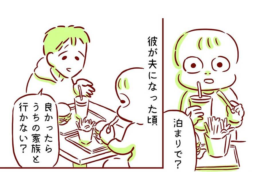 漫画のワンシーン。夫の提案で、義理の家族と旅行に出ることに【画像提供:枇杷かな子(@BiwaAmazake)さん】