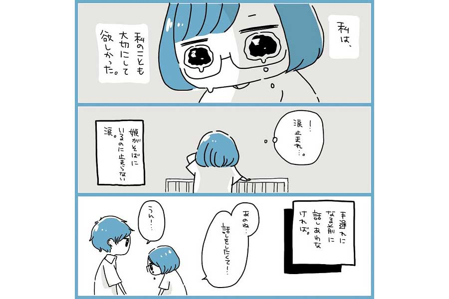 漫画のワンシーン。夫との話し合いを決めた瞬間【画像提供:おみき(@omiki)さん】
