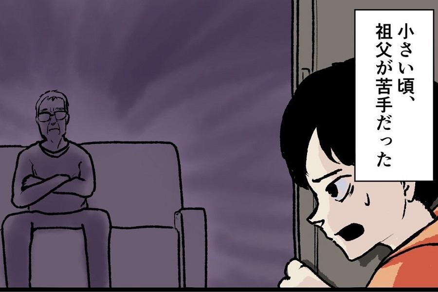 漫画のワンシーン。幼い頃は祖父が怖かった秋野さん【画像提供:秋野ひろ(@16_akino)さん】