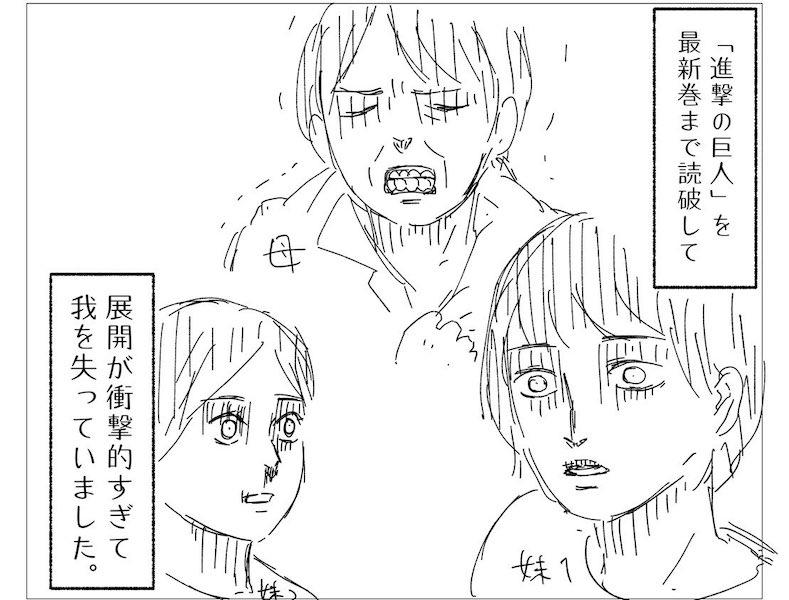 漫画のワンシーン。「進撃の巨人」を読んだ家族に衝撃が…【画像提供:ヒグママ@子育て中1y(@chiyuca919)さん】