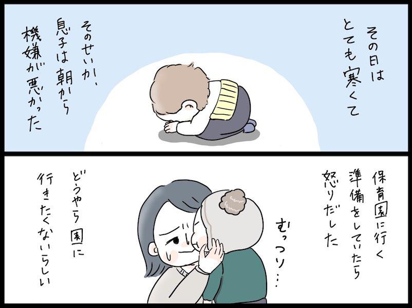 漫画のワンシーン【画像提供:さとうゆき@時短勤務1y8m(@satoyukiworks)さん】