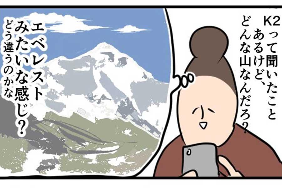 漫画のワンシーン。世界の山について調べてみると、衝撃の事実が判明!?【画像提供:ソリストちゃん(@camp_soliste)さん】