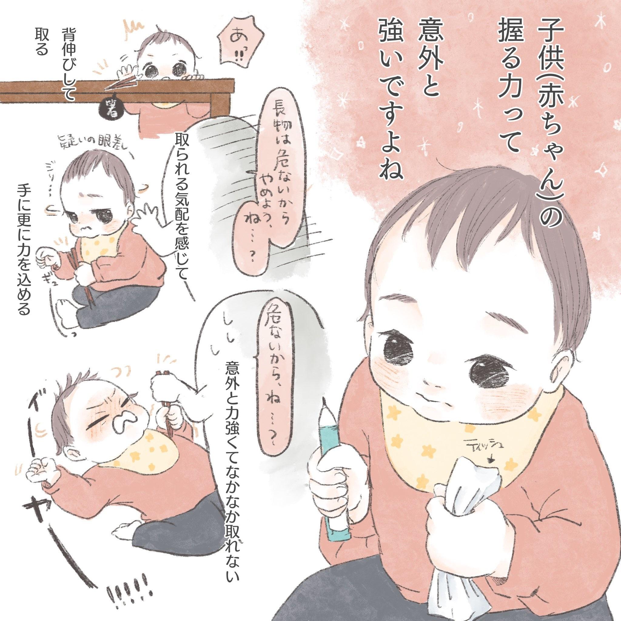 漫画のワンシーン【画像提供:めー(@U6v6b)さん】