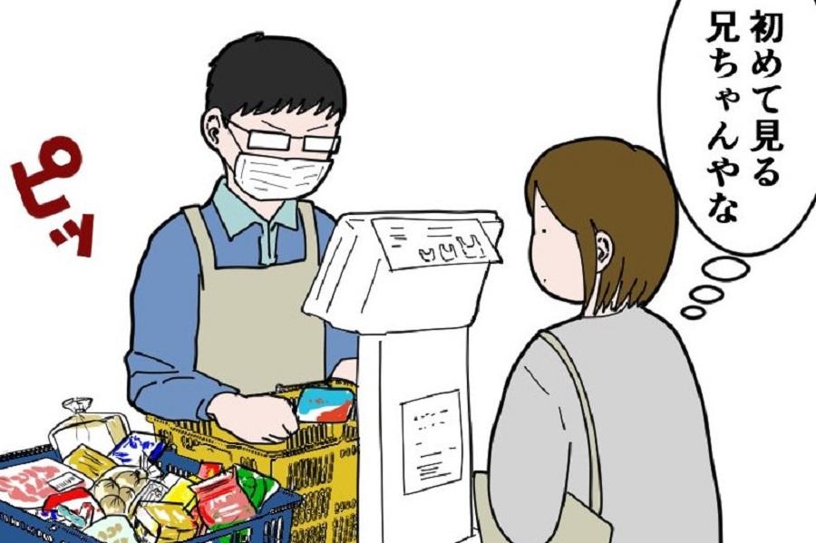 漫画のワンシーン【画像提供:山葵とうふう(@tohu4563)さん】