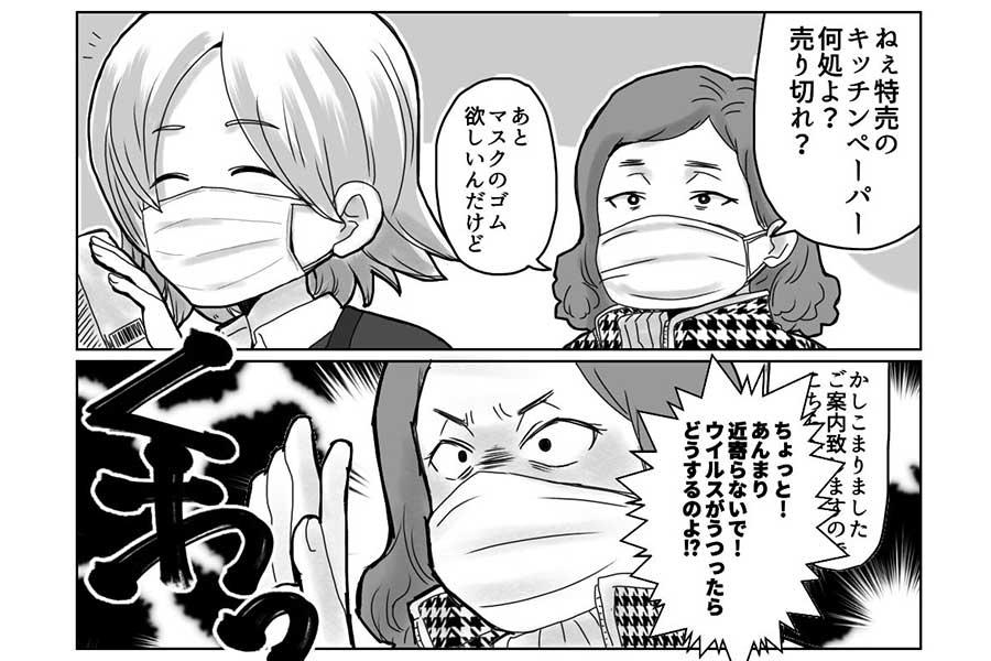 コロナ禍での「ばい菌扱いやめて」 店員の受難を描いた漫画に反響 「その通りっ!」