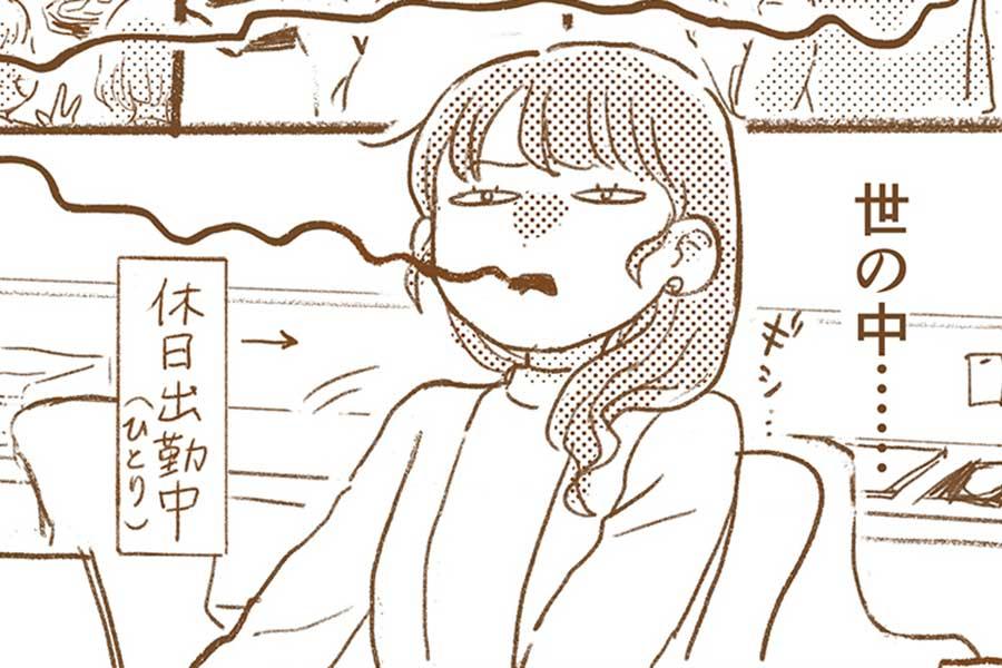 漫画のワンシーン【画像提供:シカヲ(@skn029)さん】
