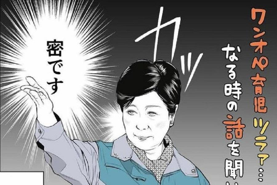 漫画のワンシーン【画像提供:寿ニンカシ(kotobuki_ninkashi)さん】