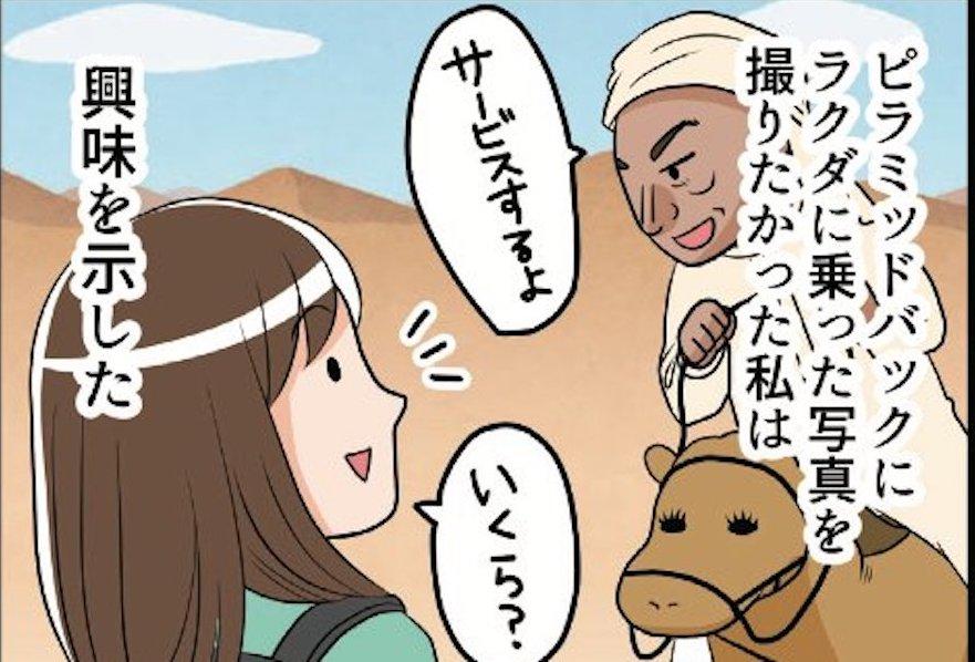 漫画のワンシーン【画像提供:りの・旅クリエイター(@ririririnotan)さん】