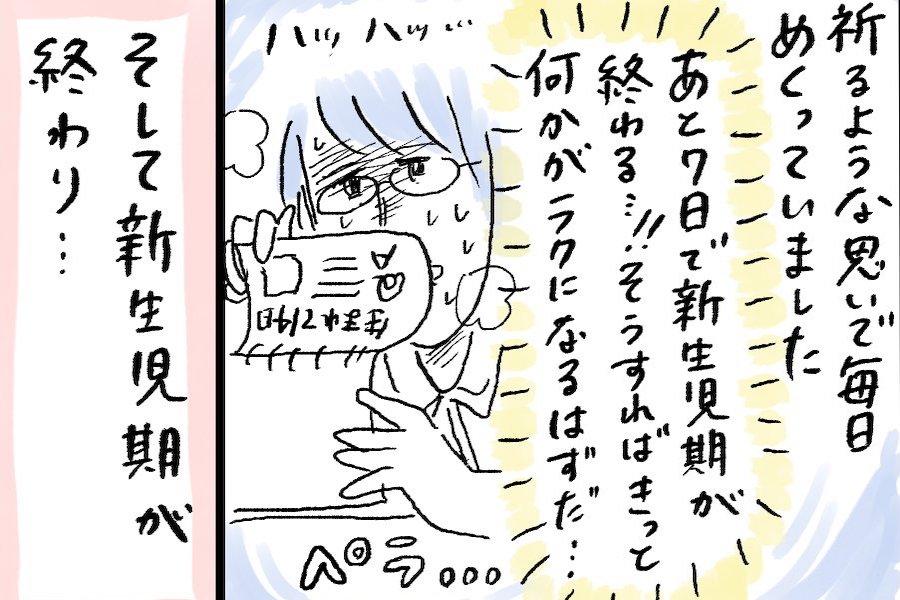 漫画のワンシーン【画像提供:おやま(@oyamaoyadayo)さん】
