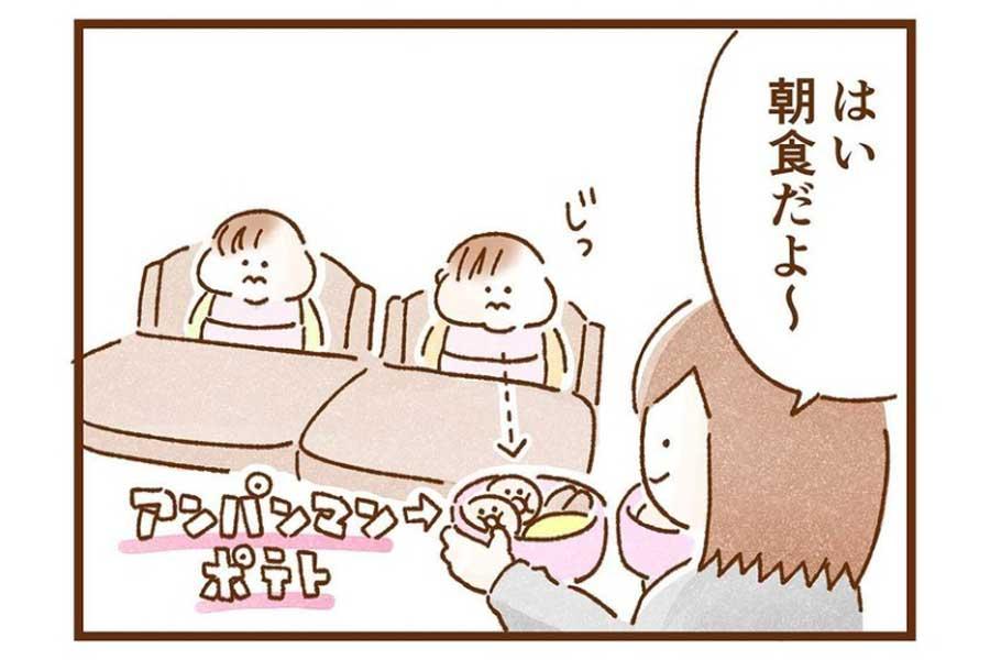 漫画のワンシーン【画像提供:いよかん(kankitsuke_futago)さん】