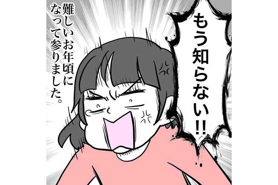 漫画のワンシーン【画僧提供:マメ美(mamemi7184)さん】