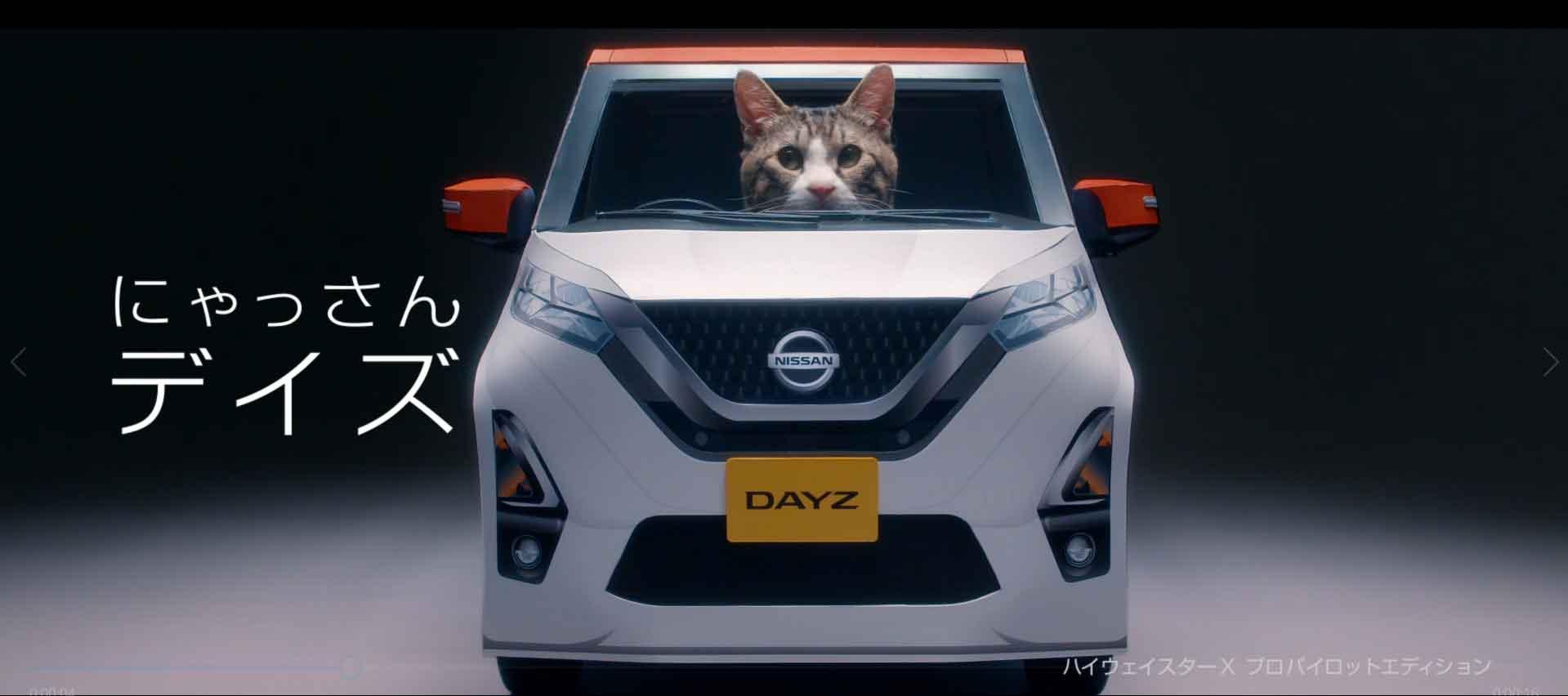 """まさに""""猫の手を借りて""""、技術的な魅力を伝えているCM【写真提供:日産自動車】"""