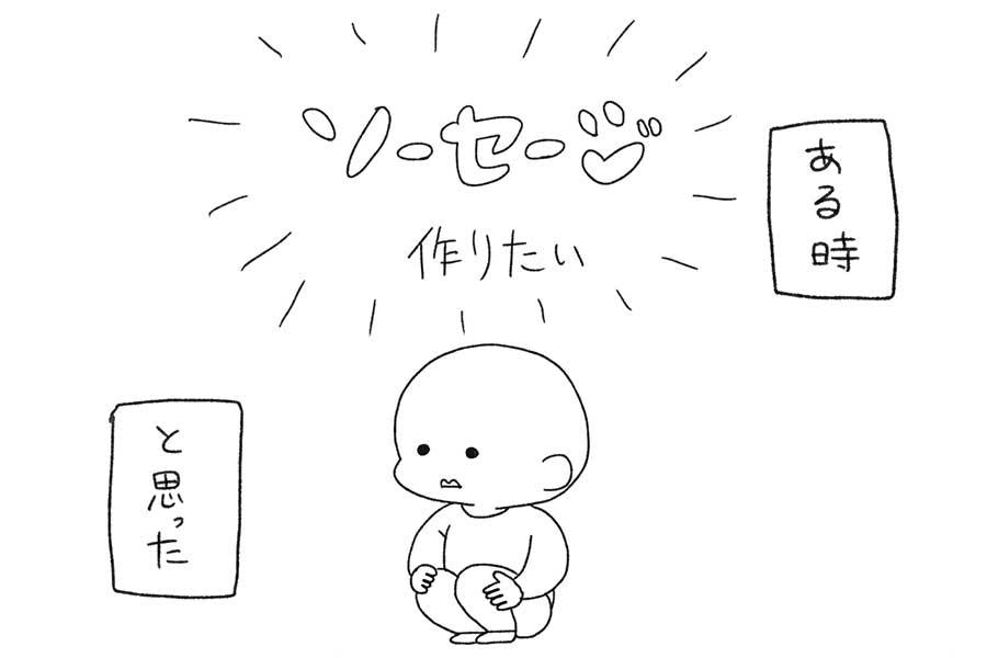 漫画のワンシーン【画像提供:愚女子(@GOODjoshi)さん】