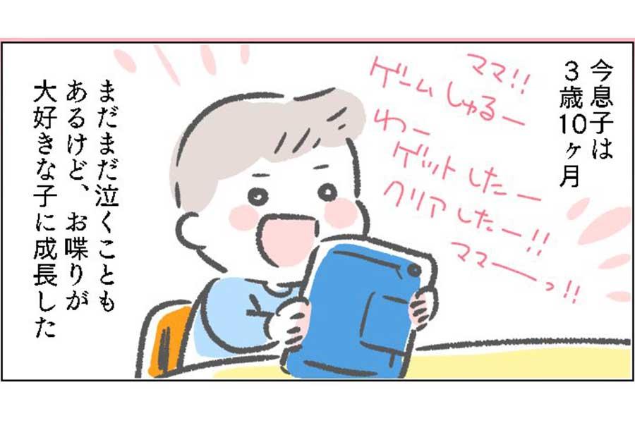 漫画のワンシーン【画像提供:にいどゆう(@ineedyou31219)さん】