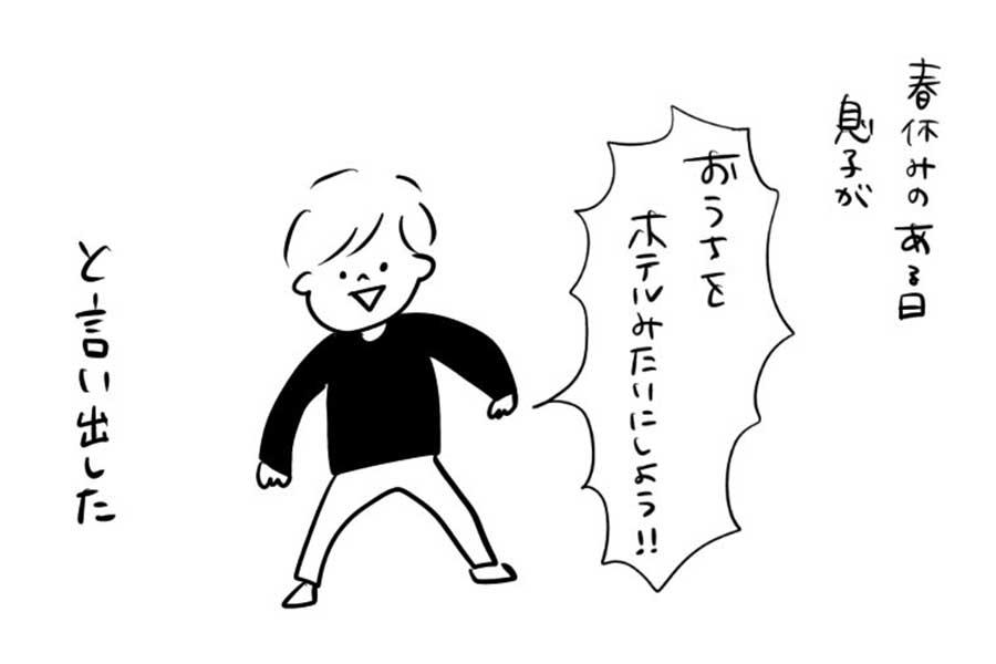漫画のワンシーン【画像提供:むぴー(@mupyyyyy)さん】