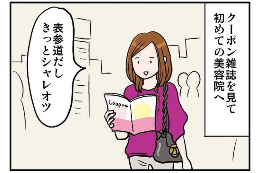 漫画のワンシーン【画像提供:カマタミワ(kamata_miwa)さん】
