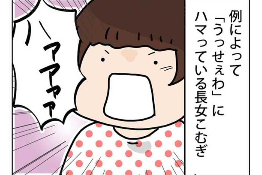 漫画のワンシーン【画像提供:かたくりこ / katakrico(katakrico)さん】