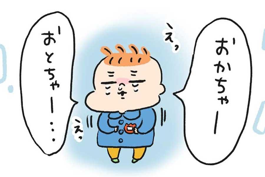 漫画のワンシーン【画像提供:さゆり(@NANASHIORI)さん】