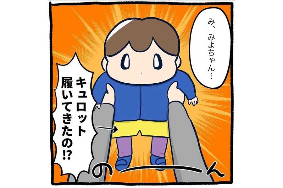 漫画のワンシーン【画像提供:もす(mosumanga30)さん】