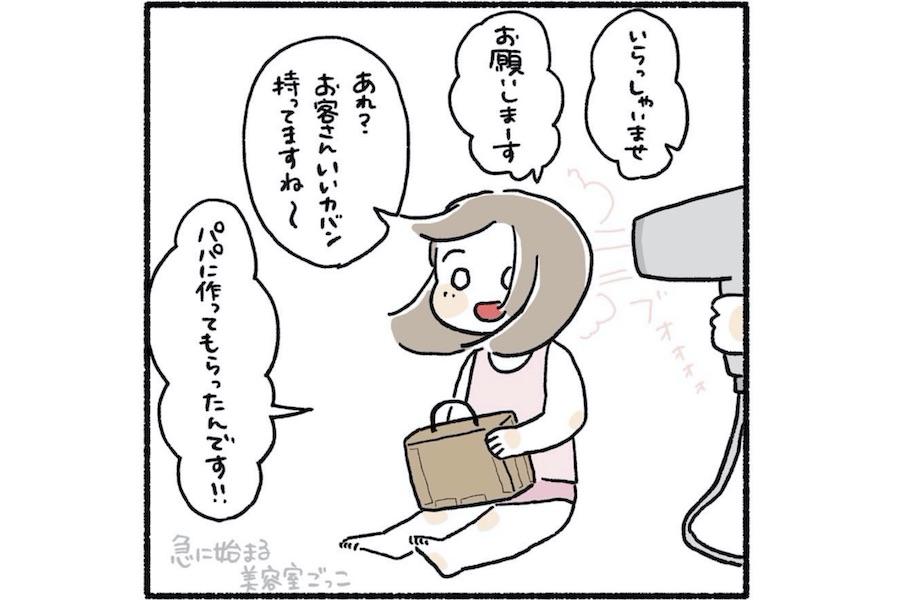 漫画のワンシーン【画像提供:ミワカモ(miwakamo_)さん】