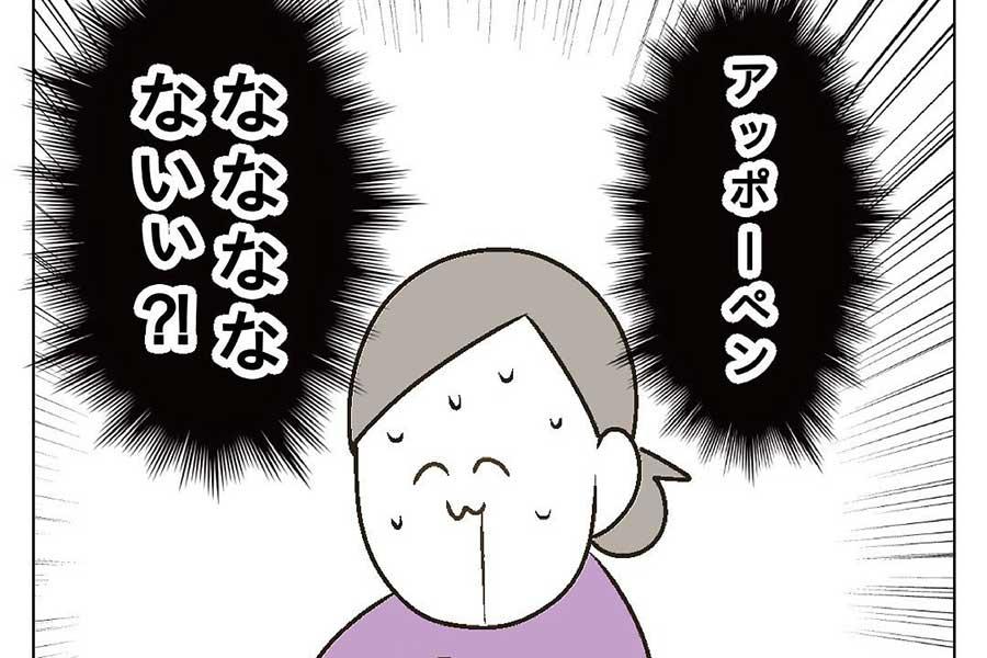 漫画のワンシーン【画像提供:瓜田めろん(uri3hakumaiumai)さん】
