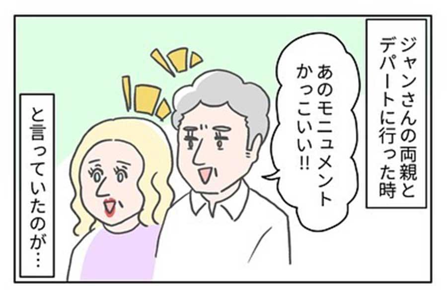 漫画のワンシーン【画像提供:Carly/カーリー(carly_japance)さん】