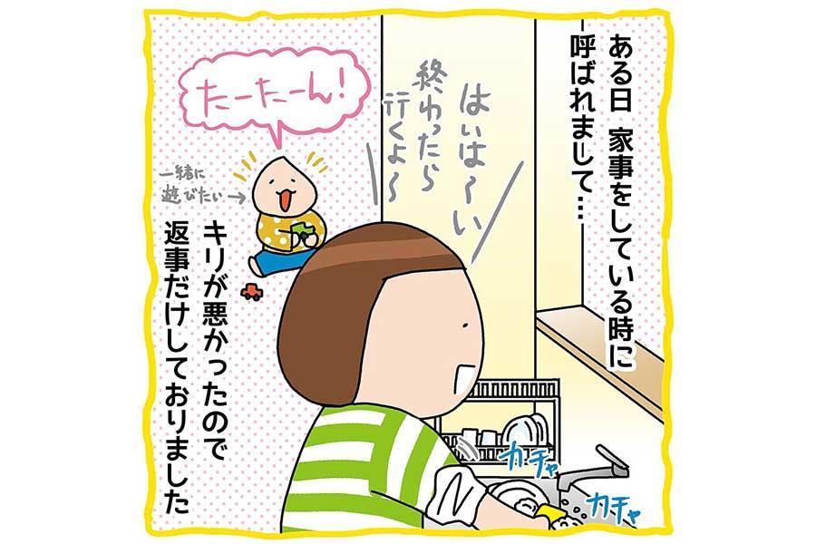 漫画のワンシーン【画像提供:なつきち(natsukichix777)さん】