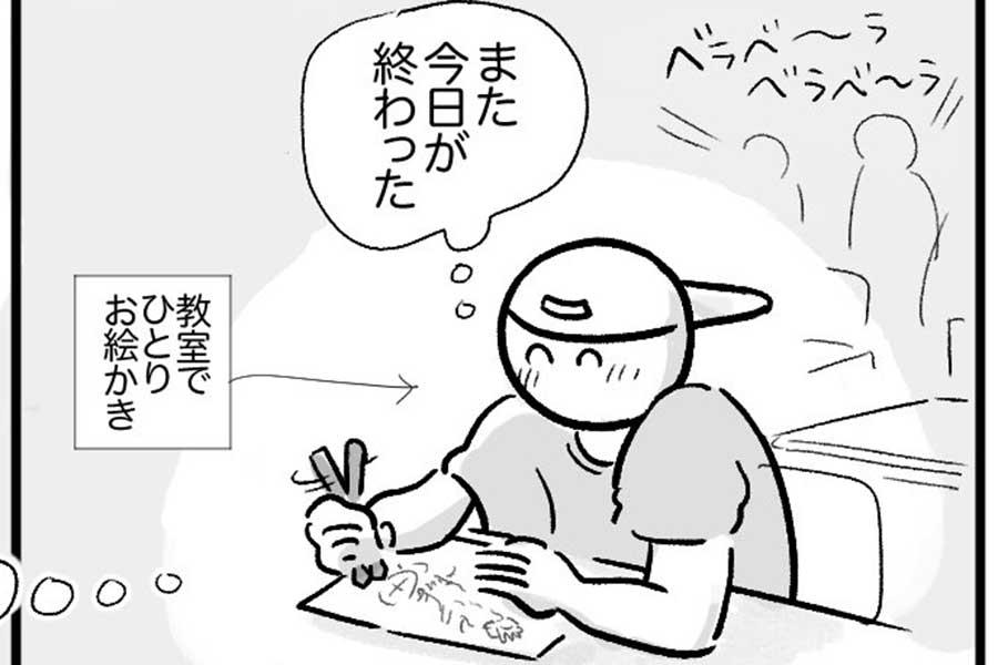 漫画のワンシーン【画像提供:まいぽー(@_fuwamai_)さん】