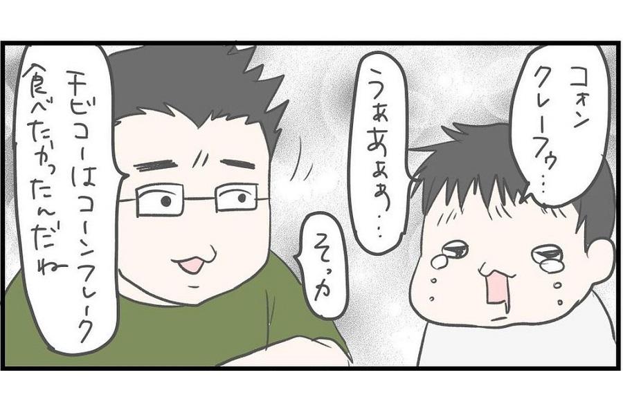 漫画のワンシーン【画像提供:HYPかなこ(hyp_kanako)さん】
