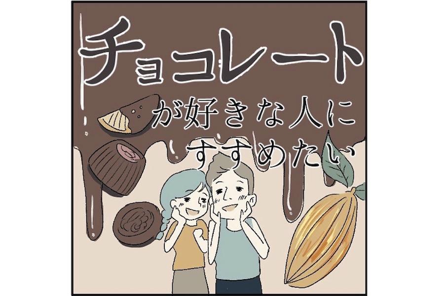 漫画のワンシーン【画像提供:アルカ(alcaspring)さん】