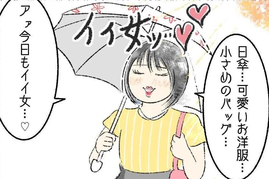 漫画のワンシーン【画像提供:かるめ(karume_life)さん】
