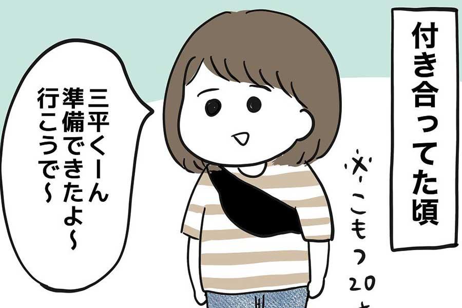 漫画のワンシーン【画像提供:こもつ(comotu907)さん】