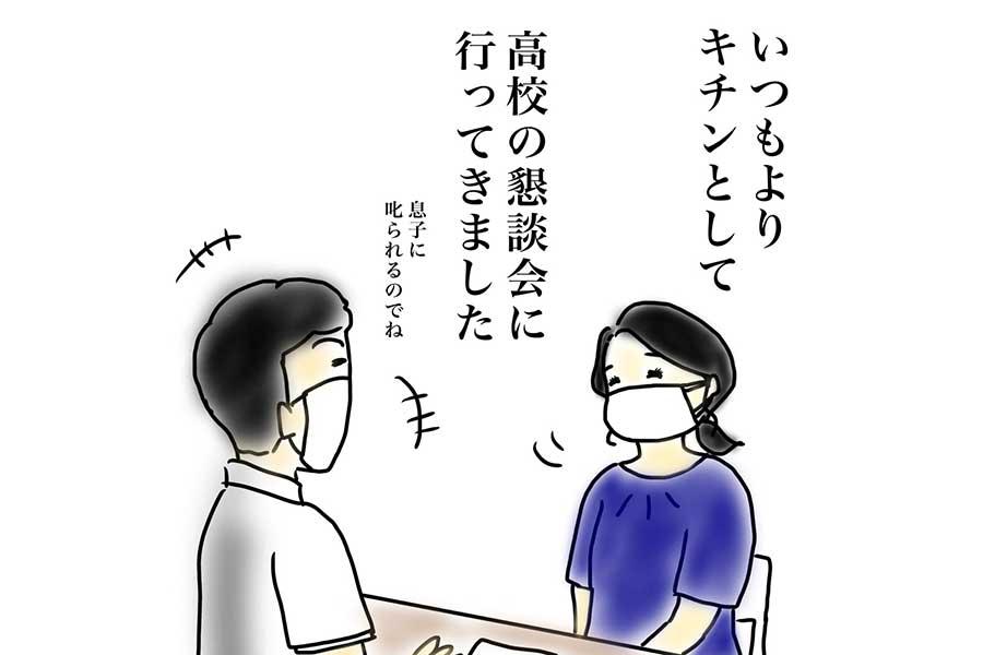 漫画のワンシーン【画像提供:りょうかあちゃん(ryo_kaachan)さん】