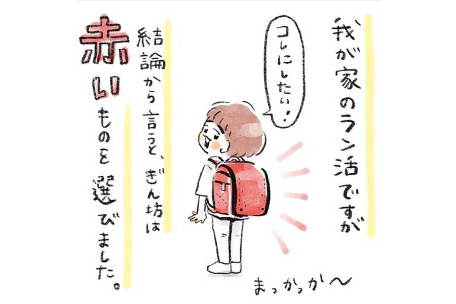 漫画のワンシーン【画像提供:しろくま(shirokuma_811)さん】