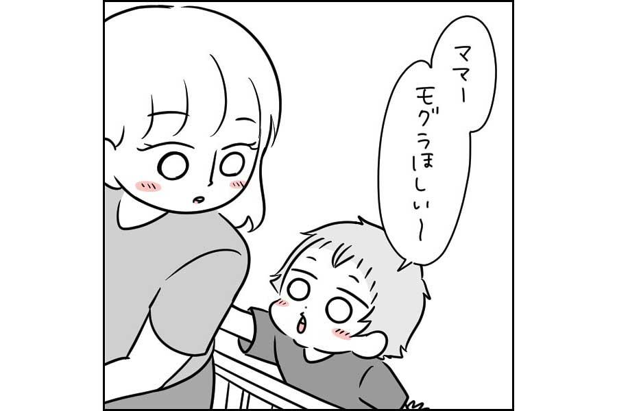 漫画のワンシーン【画像提供:タソ(mituougi2000)さん】