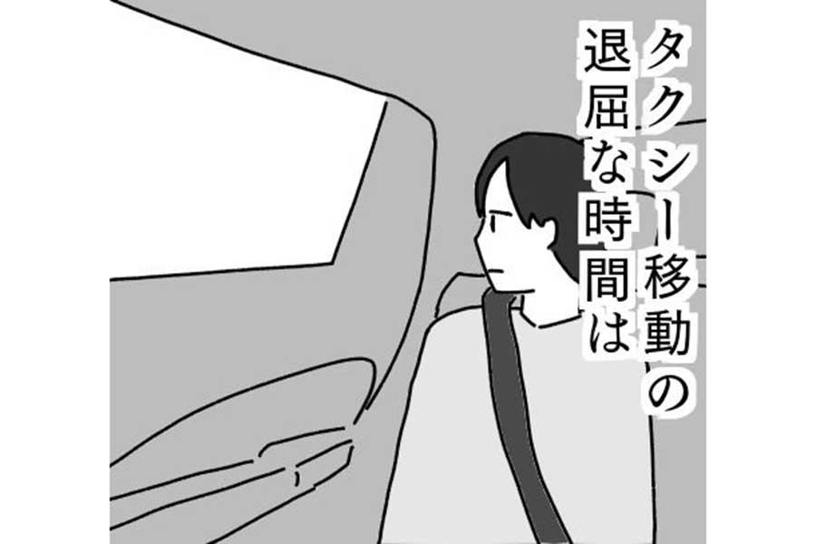 漫画のワンシーン【画像提供:ゐわな(@iwana_iyo)さん】