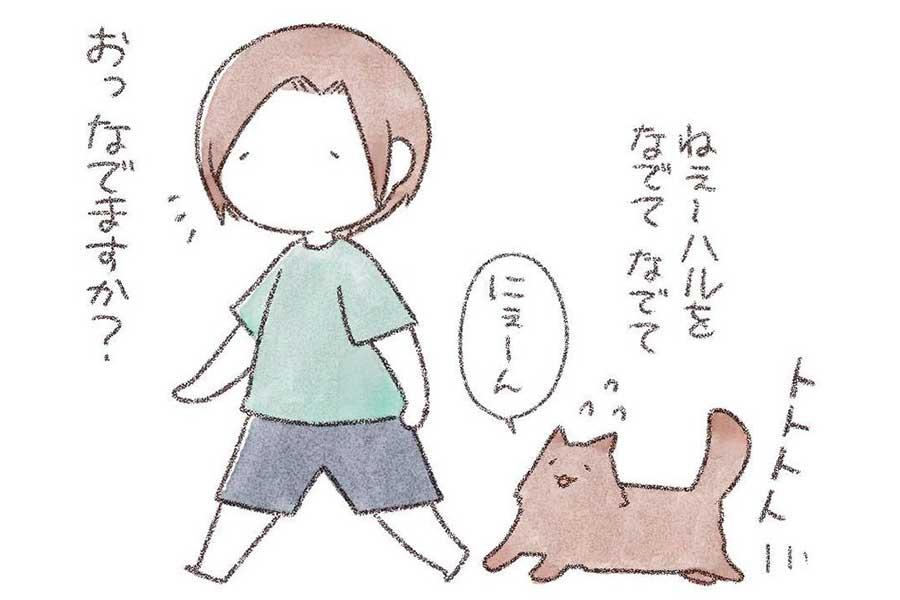 漫画のワンシーン【画像提供:鈴代(suzushiro_ido)さん】