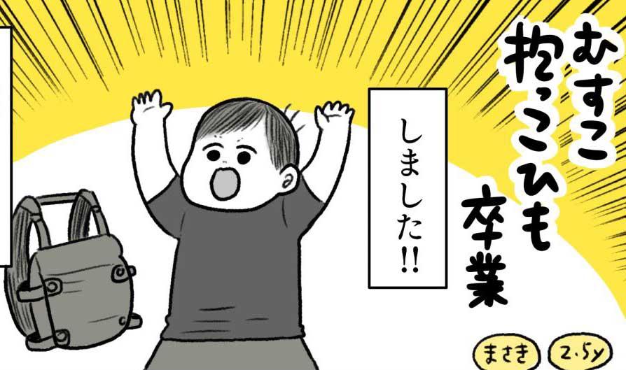 漫画のワンシーン【画像提供:まさき(@koge_diary)さん】