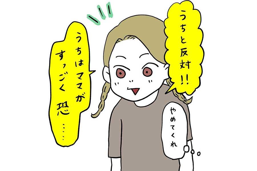 漫画のワンシーン【画像提供:うにわさび(unifamily_uni)さん】