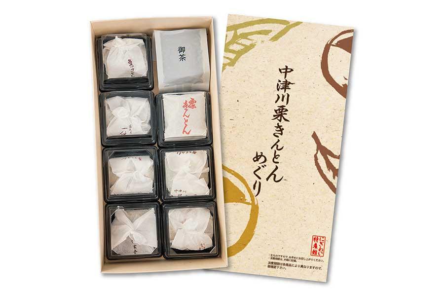 お茶と7種類の栗きんとんがセットになった「栗きんとんめぐり」【写真提供:にぎわい特産館】