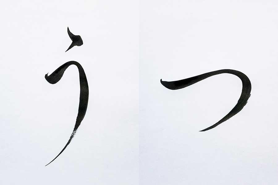 原さんが書いた「う」「つ」のお手本。丸ではなく縦長&横長の意識で【写真:荒川祐史】