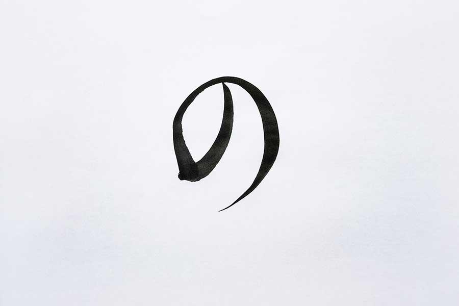 原さんが書いた「の」のお手本、かっこよくなる秘訣は縦長の円の意識【写真:荒川祐史】