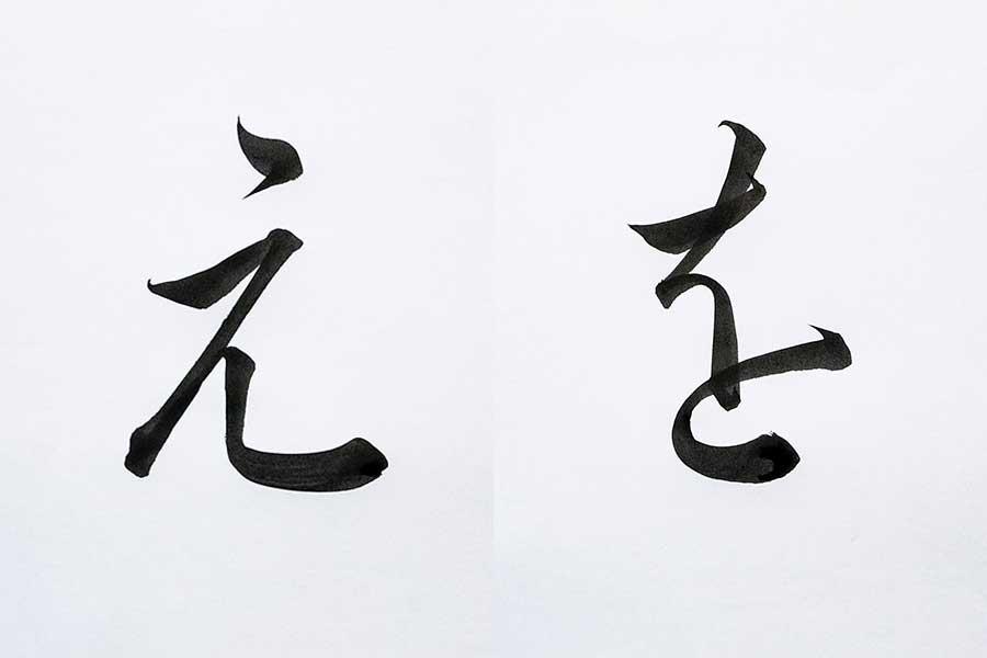 原愛梨さんが書いた「え」「を」のお手本。確実にきれいに見せるコツは?【写真:荒川祐史】