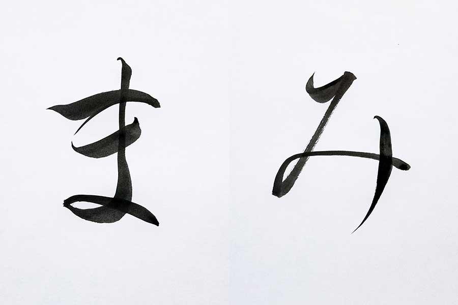 原愛梨さんが書いた「ま」「み」のお手本。きれいに見せるコツは?【写真:荒川祐史】