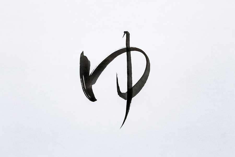 原さんが書いた「ゆ」のお手本。丸く書くと子どもっぽい字に見えがちに【写真:荒川祐史】