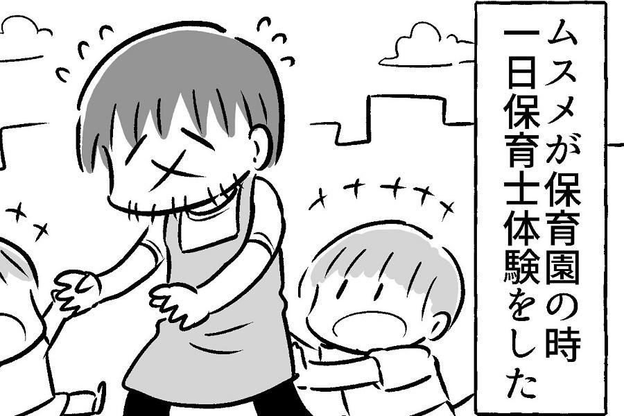 漫画のワンシーン【画像提供:中村ゆきひろ(@Nmurayukihiro)さん】