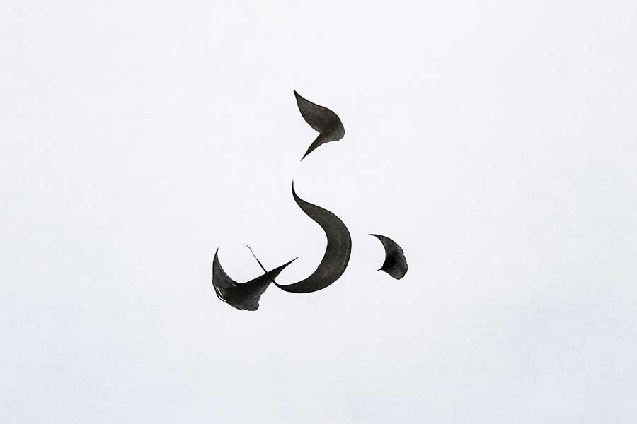 原愛梨さんが書いた「ふ」のお手本。左右の点の位置がポイント【写真:荒川祐史】