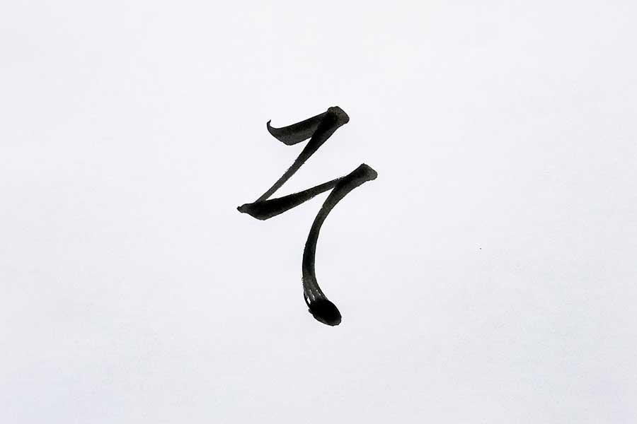 原愛梨さんが書いた「そ」のお手本。最も美しく書く方法は?【写真:荒川祐史】