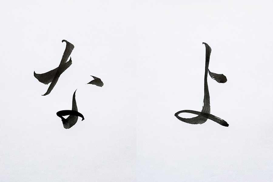 原さんが書いた「な」「よ」のお手本。ひらがなの結びの形は3種類?【写真:荒川祐史】